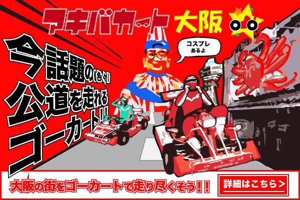 ヘルメット不要で公道を走れるカートレンタル専門店 アキバカート大坂@なんば