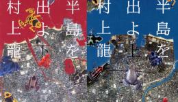 村上龍「半島を出よ」北朝鮮コマンドが福岡を占領するという話