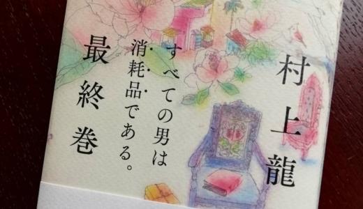 村上龍『すべての男は消耗品である。最終巻』を読んで、村上龍について言いたい放題語る。