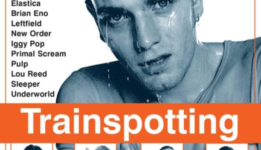 映画「トレインスポッティング」ドラッグ中毒者を通して描かれる現代社会