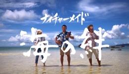 【海の絆】須藤元気率いるナイチャーメイド新曲MV公開!撮影アシスタントとして同行
