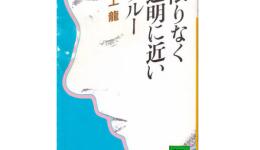村上龍「限りなく透明に近いブルー」というありえない小説