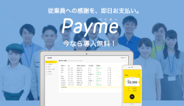 「Payme」というシンプルな給料前払いアプリが「個人」と「社会」を変える