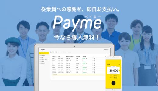 「Payme」というシンプルな給料前払いサービスが「個人」と「社会」を変える
