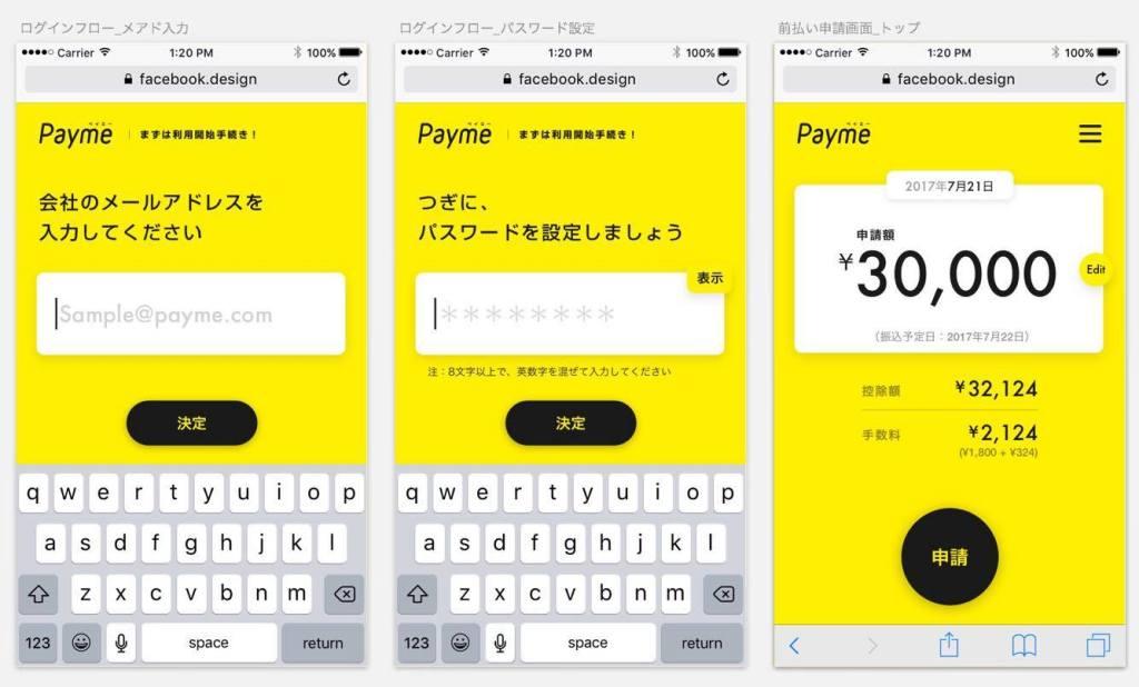payme_3step