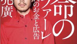 【感想】西野亮廣「革命のファンファーレ」狙うことの大事さ