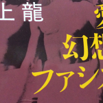 村上龍「愛と幻想のファシズム」最高に痺れる危険な小説