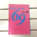村上龍「69 sixty-nine」17歳の青春を描く底抜けに明るい自伝小説