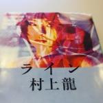 村上龍「ライン」リアル過ぎて吐き気がする小説