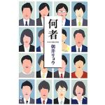 朝井リョウ「何者」 2つのセリフが伝える若者の在るべき姿